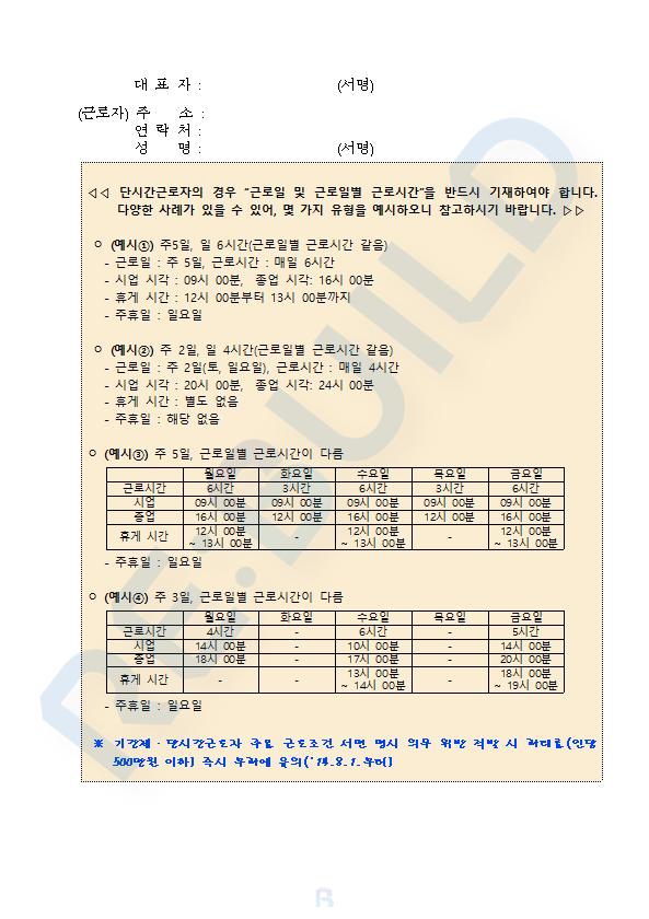 %eb%8b%a8%ec%8b%9c%ea%b0%84%ea%b7%bc%eb%a1%9c%ec%9e%90-%ed%91%9c%ec%a4%80%ea%b7%bc%eb%a1%9c%ea%b3%84%ec%95%bd%ec%84%9c